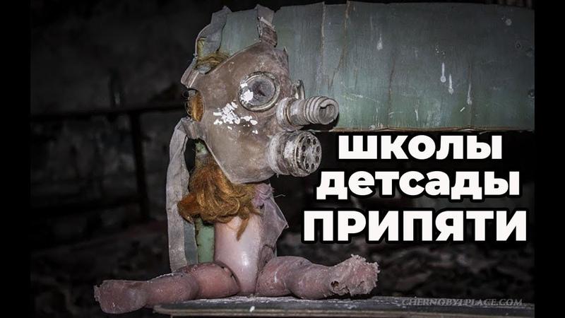 Поход в Чернобыльскую зону отчуждения Школы и детсады, детская поликлиника, квартиры Припяти