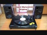 Клавдия Шульженко -