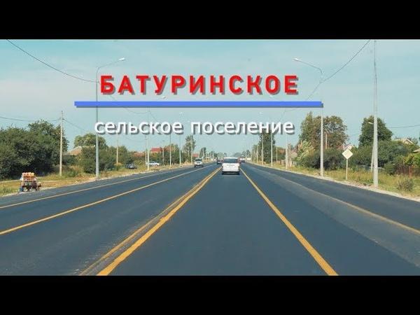 Батуринское сельское поселение