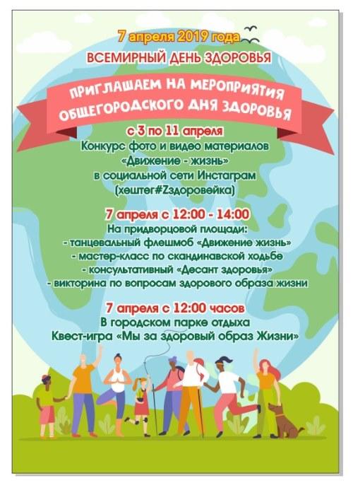 Артемовцы готовы отметить Всемирный день здоровья