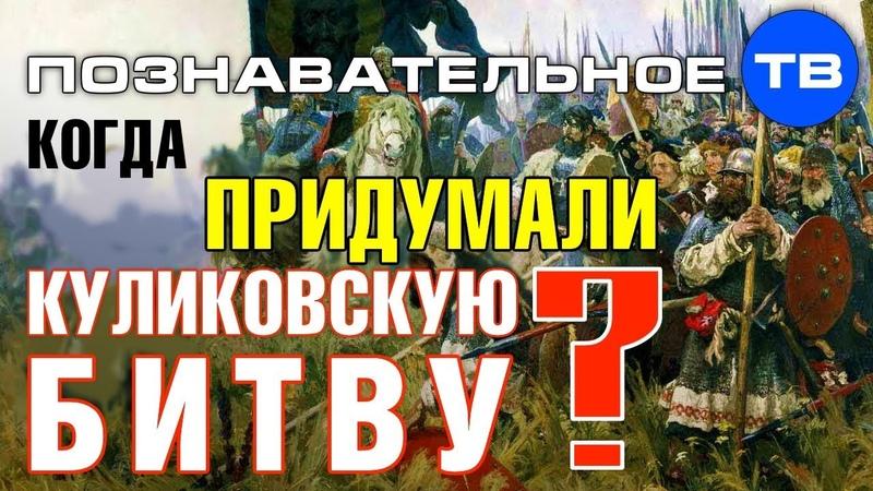 Когда придумали Куликовскую битву Познавательное ТВ Артём Войтенков