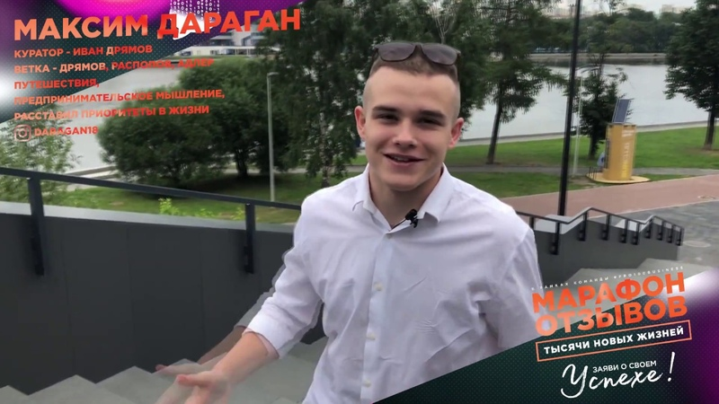 Марафон отзывов pro100business Правдивый отзыв Максима Дарагана AirBitClub 18