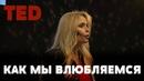 TED | Как ваш мозг влюбляется
