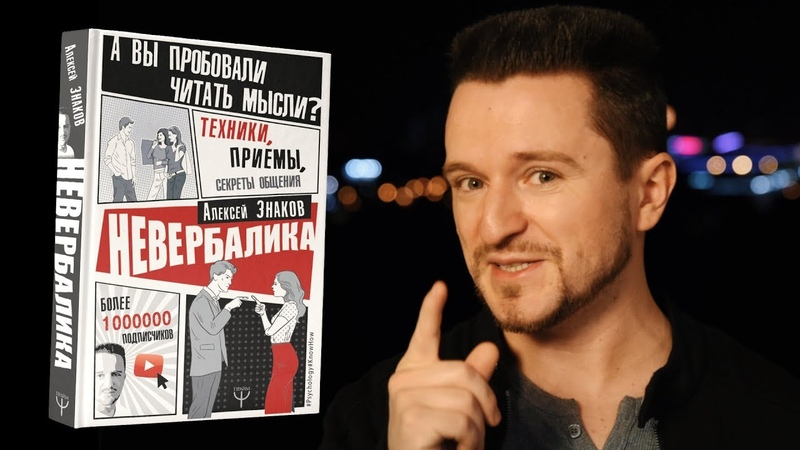 Алексей Знаков презентует свою книгу Невербалика. А вы пробовали читать мысли? Техники, приемы, секреты общения