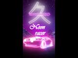 Заказ на имя Neon racer