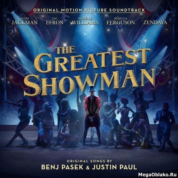 OST - Величайший шоумен / The Greatest Showman [Original Soundtrack] (2017) MP3