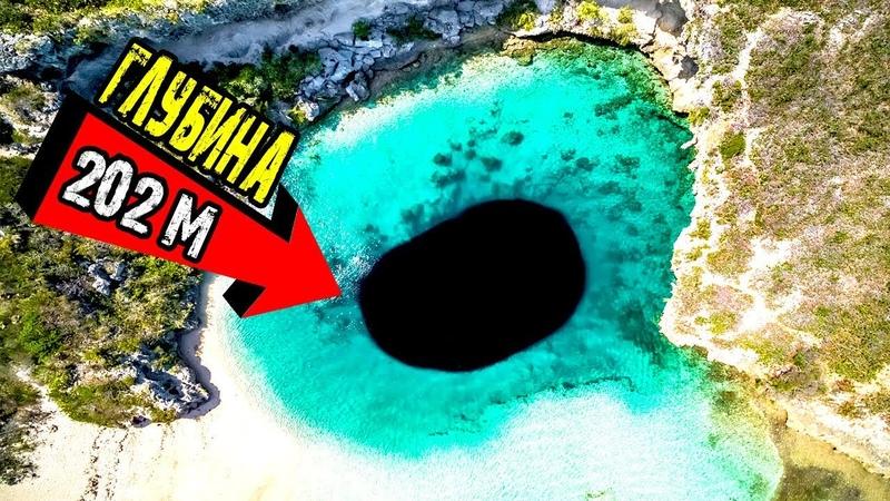 Голубая дыра Дина глубина 202 метра По стопам Орел и Решка Багамы