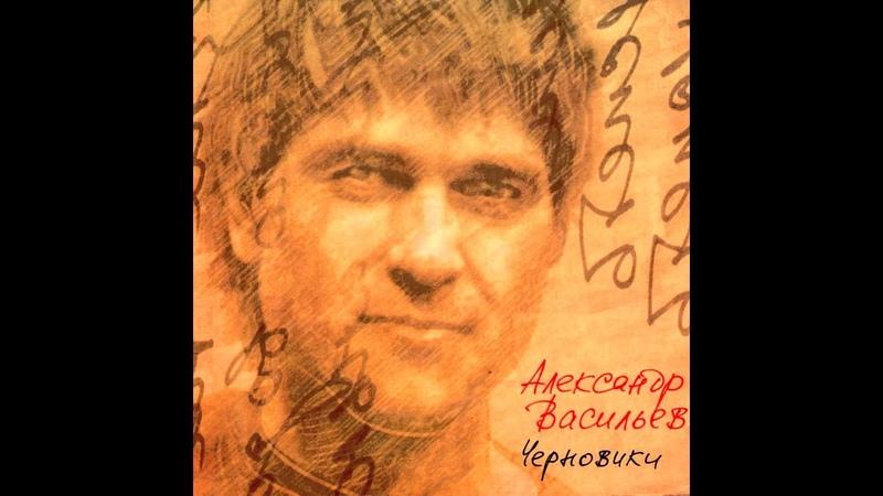 Александр Васильев - Паузы (А. Макаревич) | Черновики (2004) - Подарочное издание [Сплин]