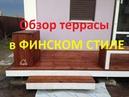 Обзор террасы Дупле_Федоровское в ЖКСчастье