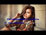 Алексей Брянцев - Не плачьте, Натали (бэк), караоке DJSerj