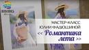 Пишем сухой пастелью: Романтика лета. Юлия Фадюшина