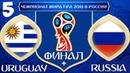 FIFA World Cup 2018 Russia в FIFA 18 - УРУГВАЙ РОССИЯ ФИНАЛ ПРОГНОЗ