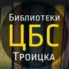 Библиотеки Троицка