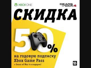 Специальное предложение в приложении Мой Билайн: годовая подписка на Xbox Game Pass со скидкой 50%!