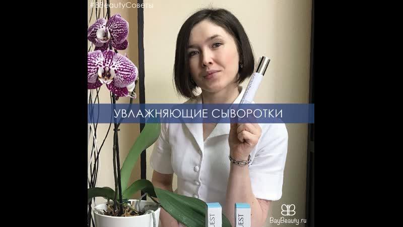 ВК увлажняющие сыворотки
