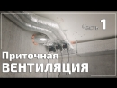 Приточная вентиляция в квартире Монтаж воздуховодов и заслонок Часть 1 Теория