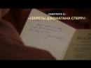 Секреты Джонатана Сперри. Смотрите худ. фильм на ТБН