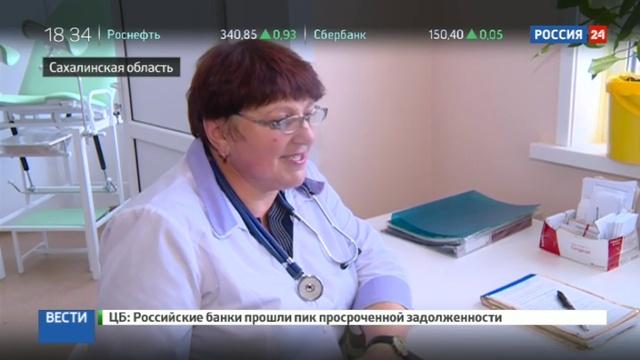 Новости на Россия 24 • Сахалин: далекий остров оснащается пунктами современной медицины