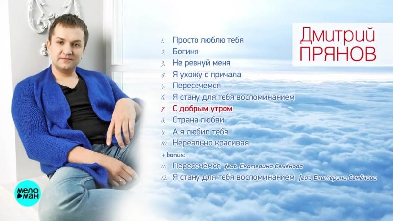 Дмитрий Прянов - Просто люблю тебя (Альбом 2018)