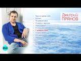 Дмитрий Прянов - Просто люблю тебя (Альбом 2018 г)