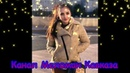 ►Меломан Кавказа ►Не Временно ►Денис RiDer ft Дима Карташов