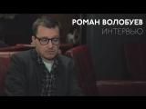 #Интервью Роман Волобуев о любимых фильмах, режиссерах, роли критики и телевидения в современном кино
