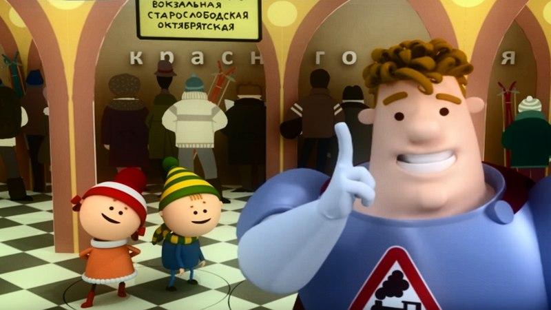 Аркадий Паровозов спешит на помощь - Безопасность в метро