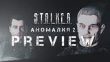 S.T.A.L.K.E.R. - АНОМАЛИЯ 2 PREVIEW SFM
