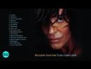 Валерий Леонтьев Годы странствий Альбом 2009