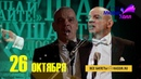НА БИС! 26 октября - К.А. Райкин - моноспектакль Над балаганом небо... kassir