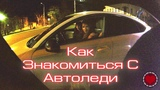 Пикап Пранк 3 ::: Как знакомиться с Автоледи