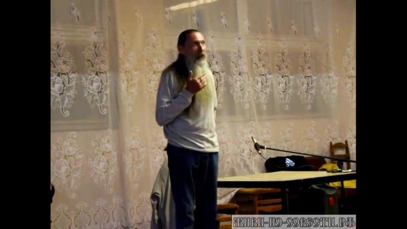 Трехлебов А. В. Семинар г. Теберда 02.05.2011 - Работа с биополями