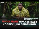 Gucci Mane показывает свою коллекцию брюликов (Переведено сайтом Rhyme.ru)