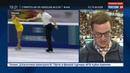 Новости на Россия 24 • Гран-при в Москве российские фигуристы заняли весь пьедестал