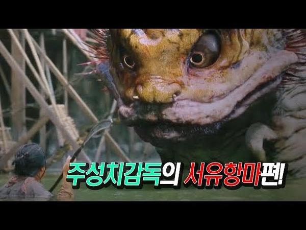 [병맛리뷰] 주성치 감독의 서유항마편! (국내용, 사운드트랙 수정)