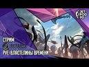 ENDLESS SPACE 2 от Amplitude Studios и Sega ДОЛГИЙ СТРИМ PvE Властелины времени с JetPOD90