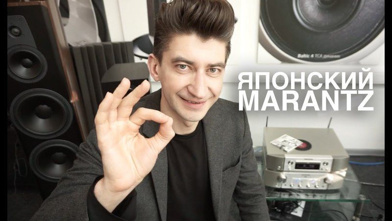 Стереосистема Marantz ND/PM 8006