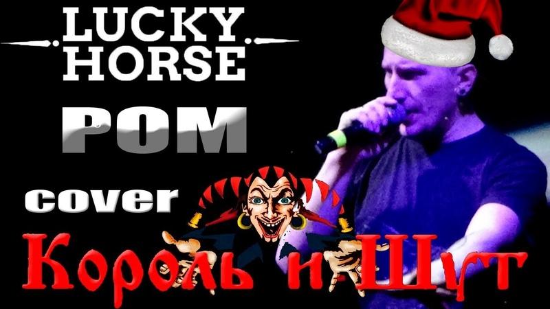 LUCKY HORSE - РОМ cover КОРОЛЬ И ШУТ (г. Орёл) LIVE