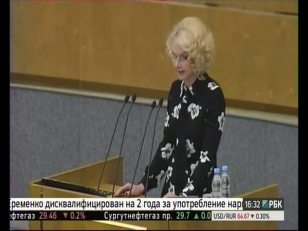 Голикова заявила что Минфин недооценивает степень материально-технического износа российских предприятий.