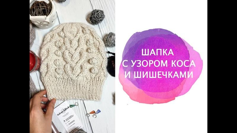 МК Влюбленная шапка с сердцами и шишечками.