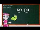 Урок 18. Учим букву Г, читаем слоги, слова и предложения вместе с кисой Алисой.