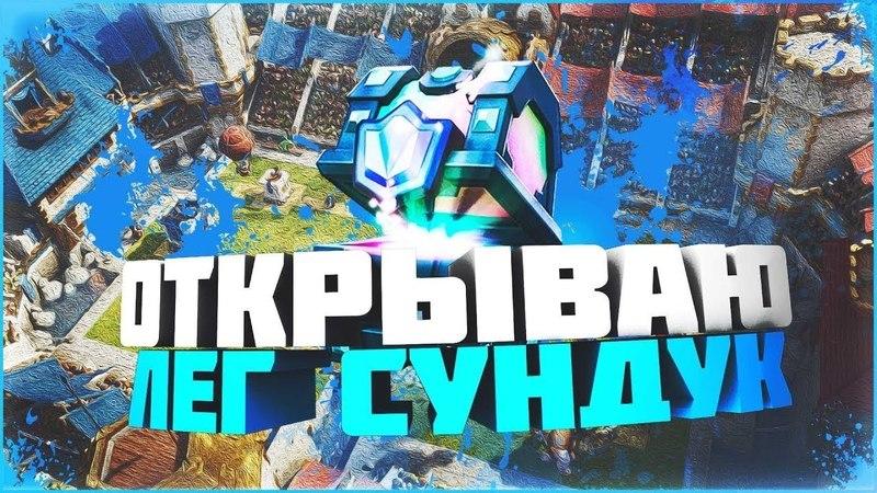Покупаю ЛЕГЕНДАРНЫЙ СУНДУК- Clash Royale