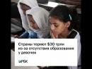 Страны теряют $30 трлн из-за отсутствия образования у девочек