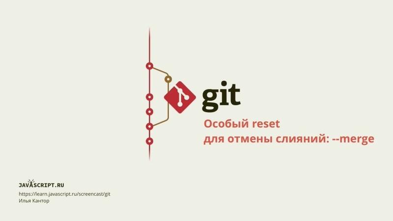 6.6 Скринкаст по Git – Reset – Особый reset для отмены слияний: --merge