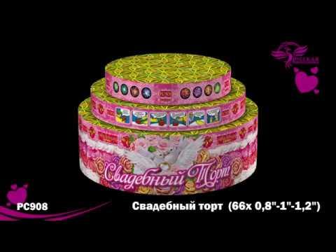 РС908 Свадебный торт 0 8 1 0 1 2 х66