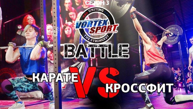 Карате VS Кроссфит! Гулько VS Мамонова! Karate VS Crossfit! - VORTEX SPORT BATTLE 11