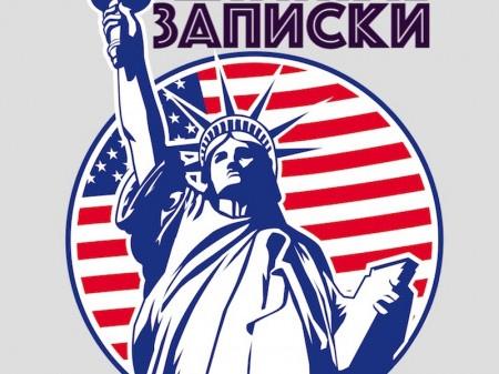 Третья работа в Америке (часть два ) - Леня из Киева. ШТАТНЫЕ ЗАПИСКИ. | ШТАТНЫЕ ЗАПИСКИ - РЕАЛЬНАЯ АМЕРИКА