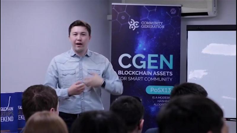 Блокчейн сообщество в казахстане