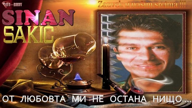 Синан Сакич - Само теб носех в сърцето си