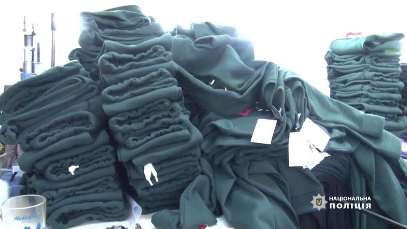 Одеськими правоохоронцями припинено діяльність підпільного цеху з пошиву спортивних костюмів
